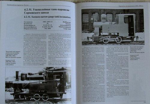 narrow-gauge-steam-loco-3.jpg