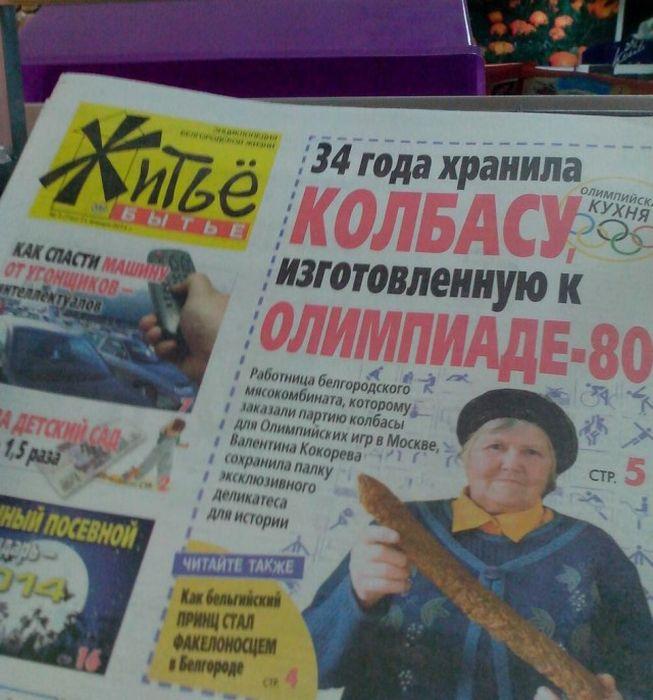 Суровые заголовки