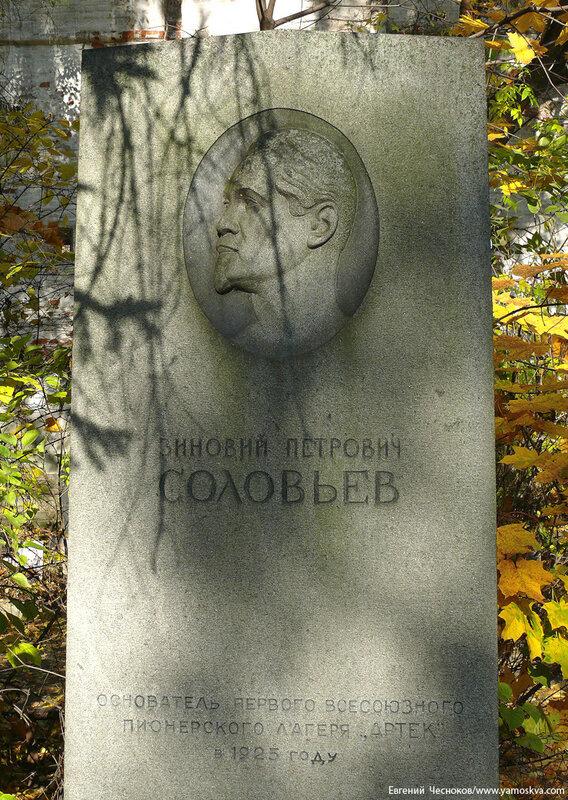 Новодевичье. 02. Соловьёв. 18.10.09..jpg