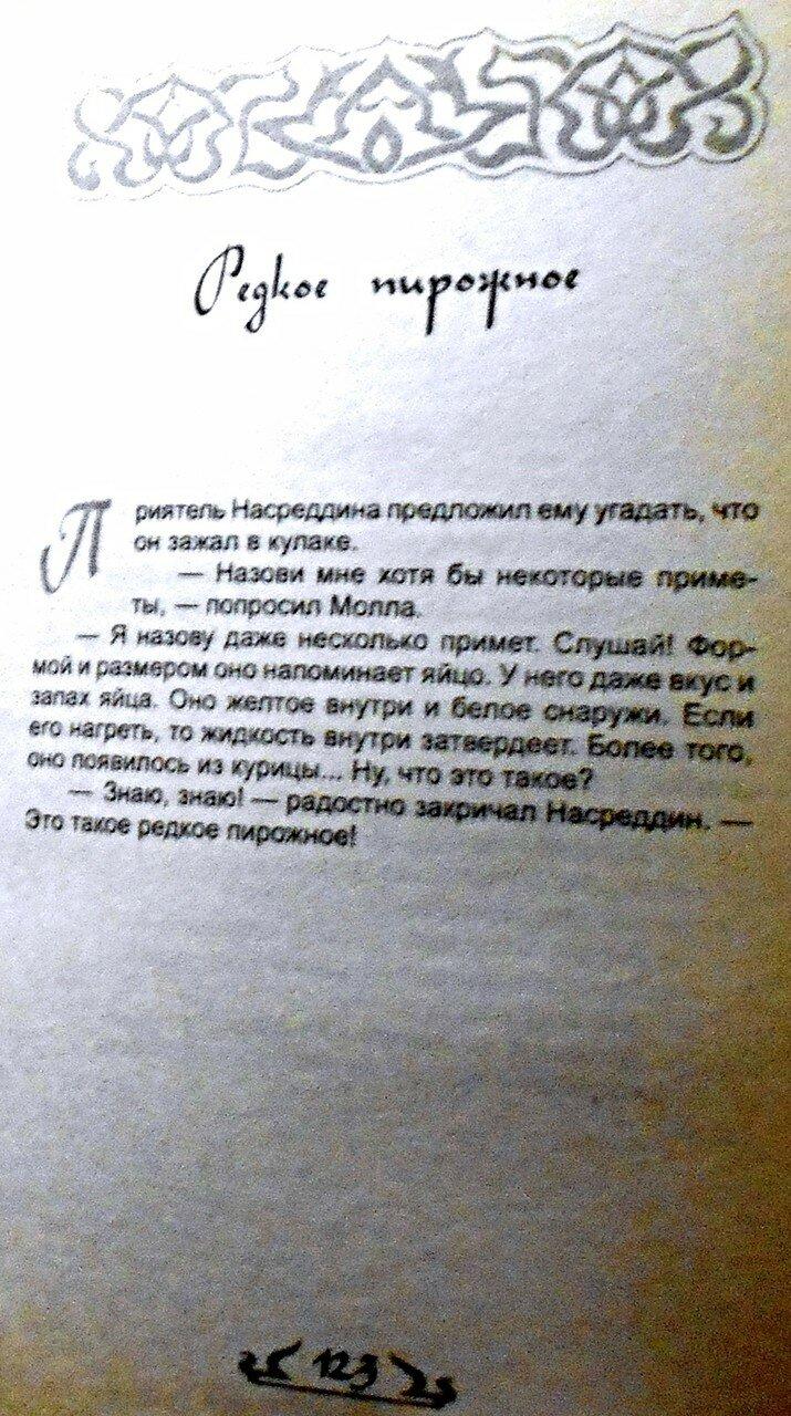 Если ты не ОСЁЛ, или как узнать СУФИЯ (107).JPG