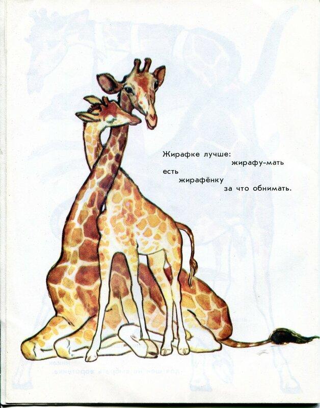 Маяковский - Что ни страница 016.jpg