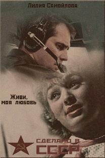 Сделано в СССР.Живи,моя любовь