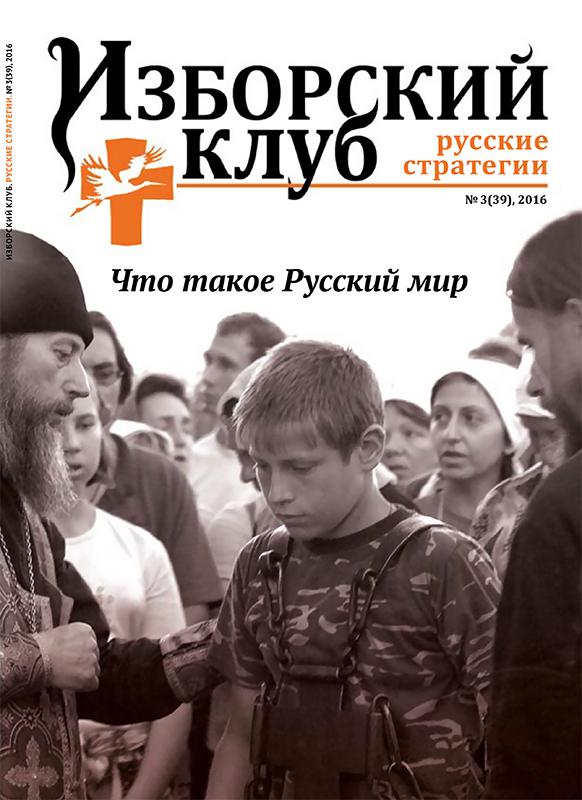 журнал ИЗБОРСКИЙ КЛУБ, №3(39), март 2016 года