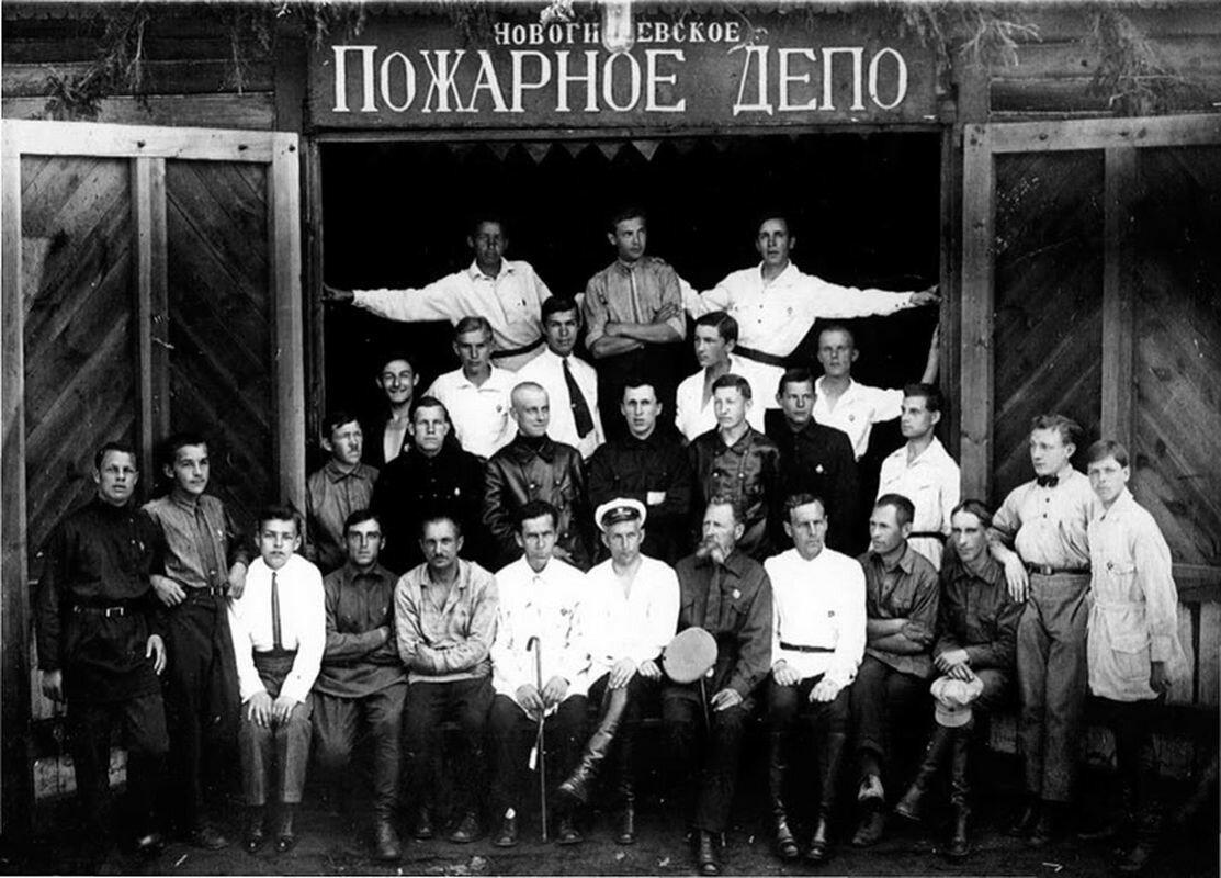 1925.Служащие Новогиреевского пожарного депо