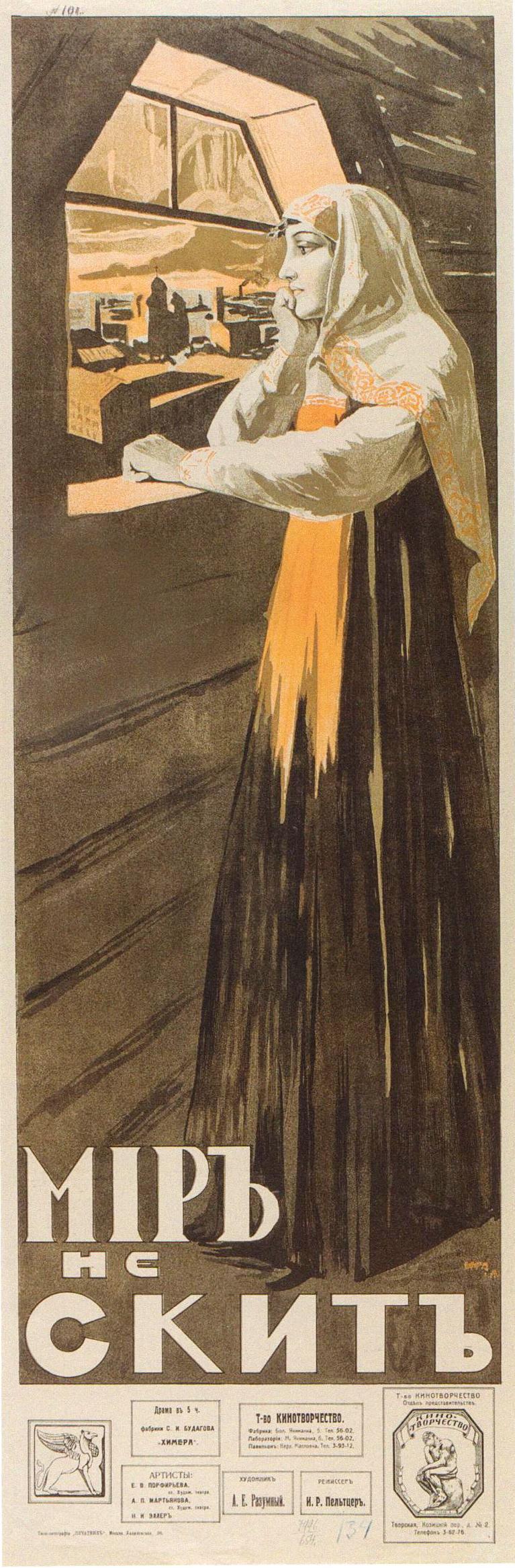 «Мир не скит». 1917