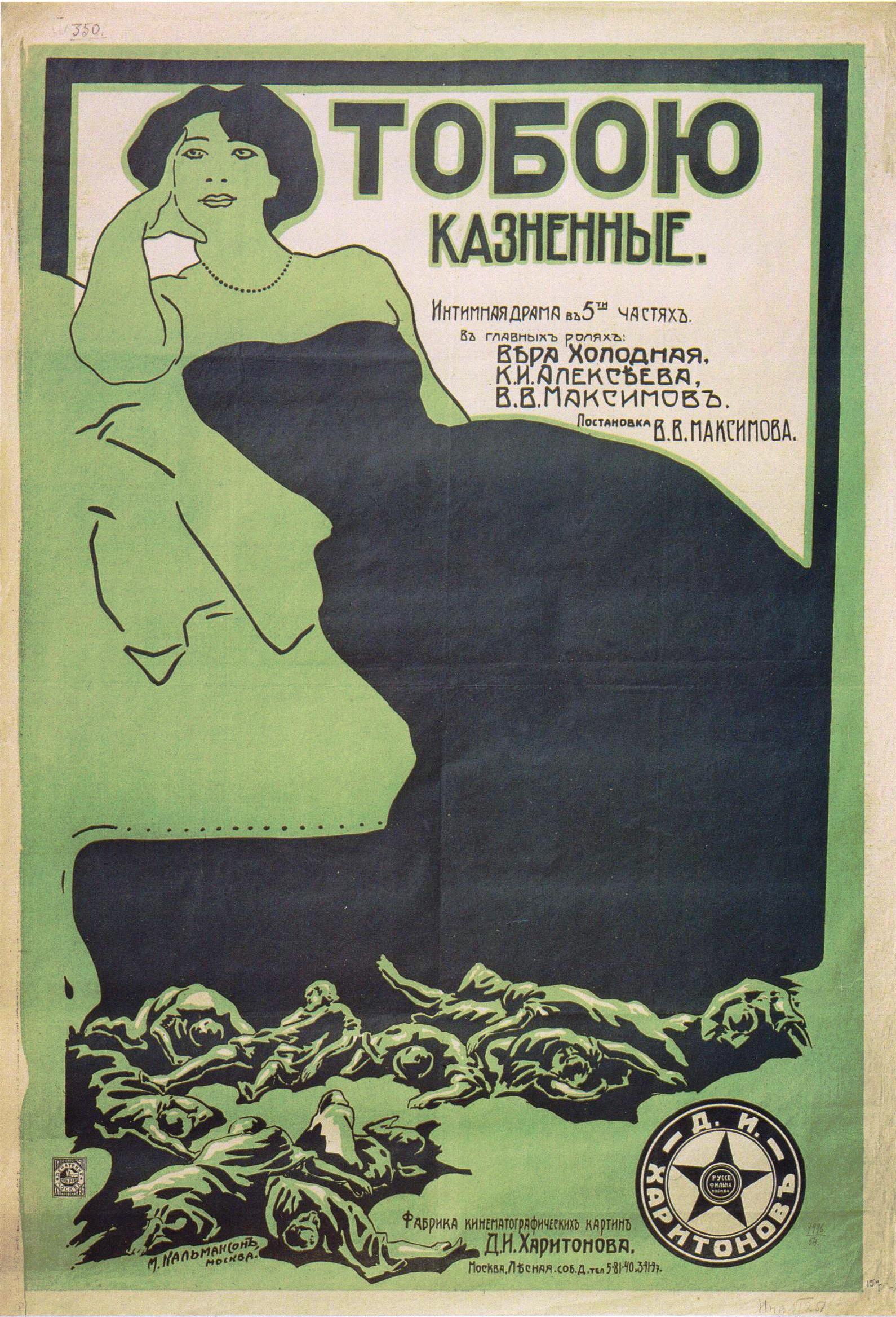 «Тобой казнённые». 1917