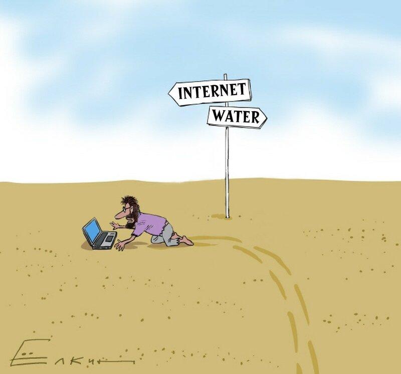 день без интернета картинки прикольные решение для