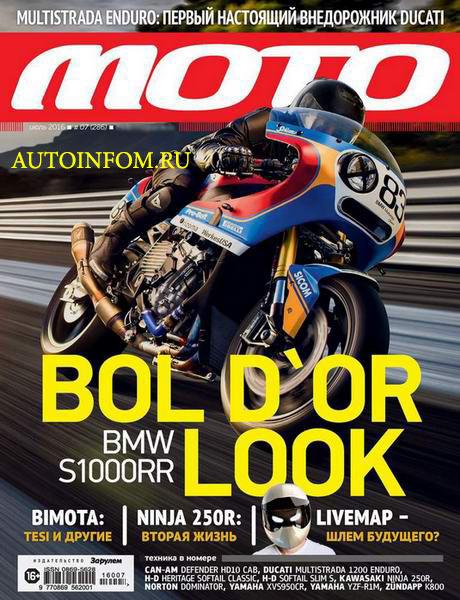 MOTO №7 2016