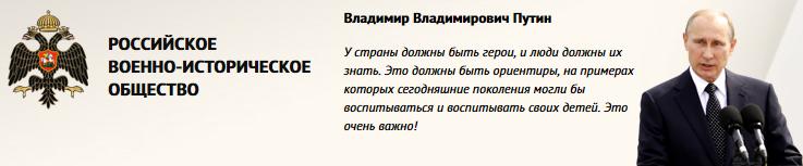 РВИО-Путин