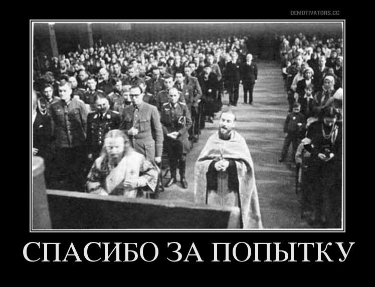 власов_священники1.jpg