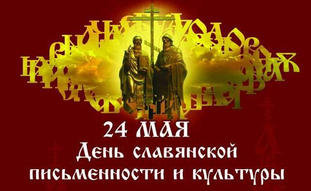24 мая – День славянской письменности и культуры!