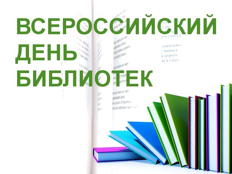 Всероссийский день библиотек! Книги на полке