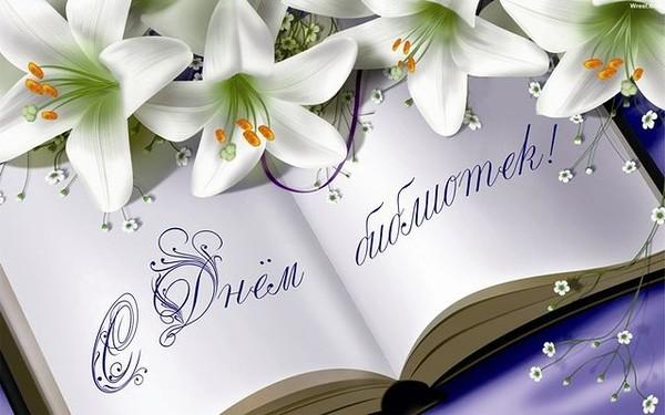 С общероссийским Днем библиотек! Белые лилии вам!