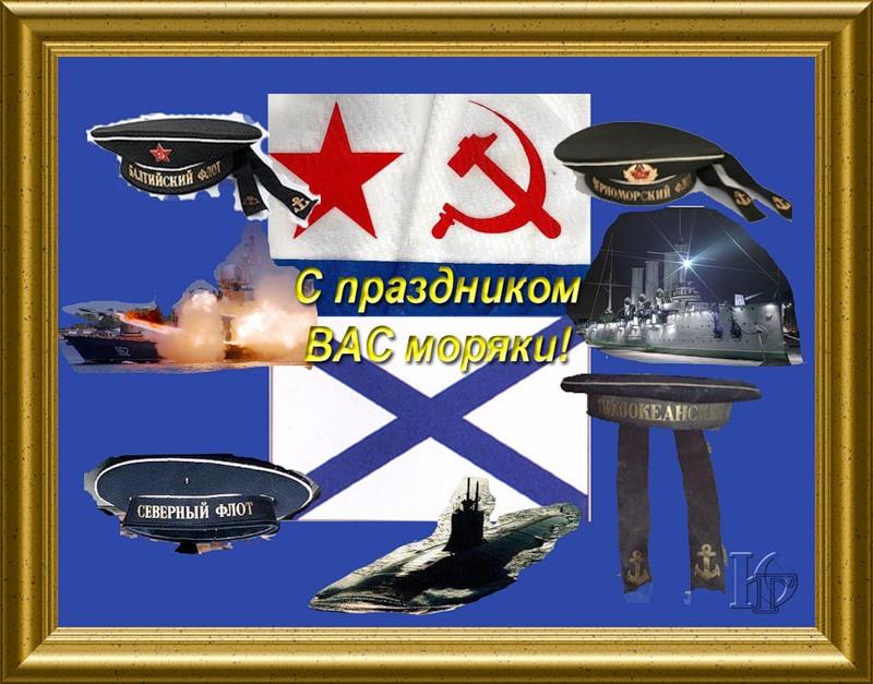 Открытка. Поздравляю с днем ВМФ! С праздником вас, моряки открытки фото рисунки картинки поздравления