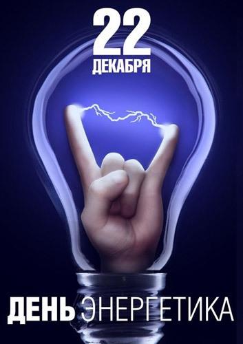 Открытки День энергетика. Поздравляем