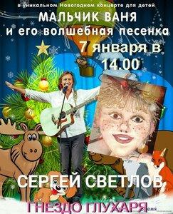 Новогодний мюзикл-сказка для детей и их родителей *Мальчик Ваня и его волшебная песенка*