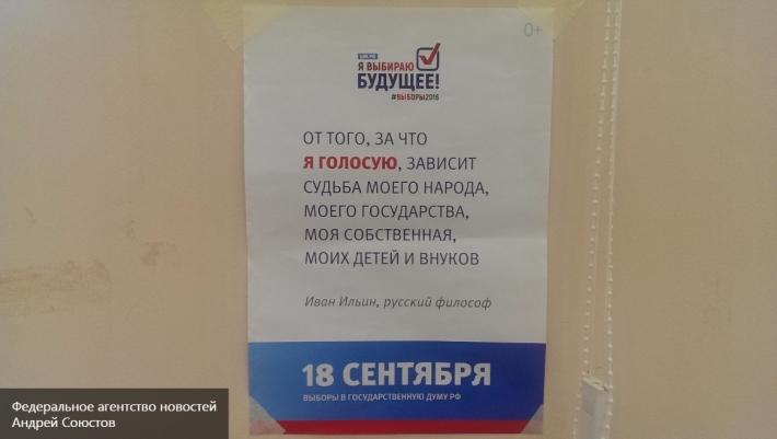 ЦИКРФ: Места в государственной думе получат 4 партии
