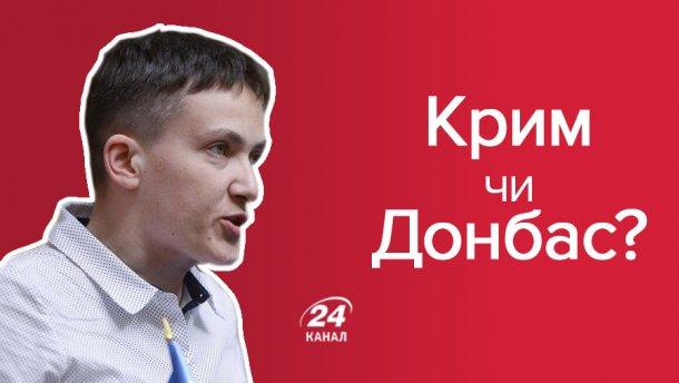 Савченко высказалась оПорошенко— недруг народа