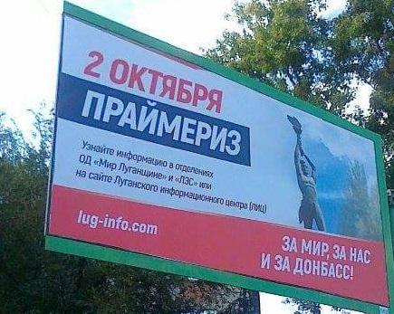 праймериз луганск лнр