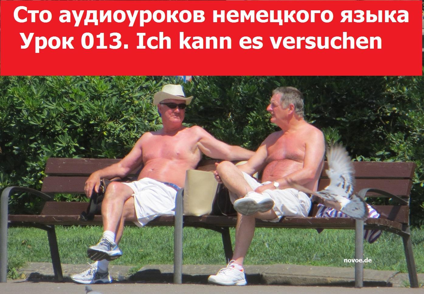 Аудиоуроки немецкого языка, Урок 013, Ich kann es versuchen, Я могу попробовать