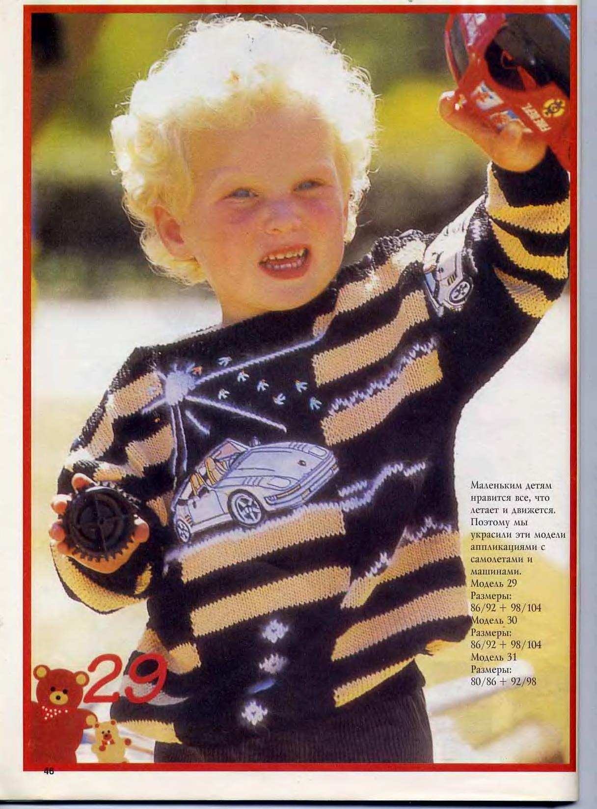 лапушка 2 1997 лапушка вязание для детей журналы по рукоделию