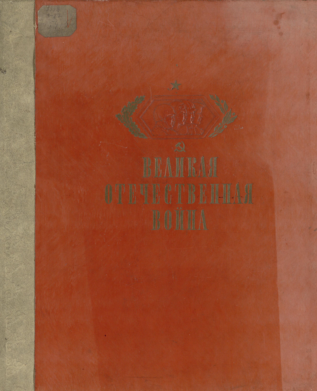 Альбом 1942 года «Героическая оборона Москвы» (132 страницы)