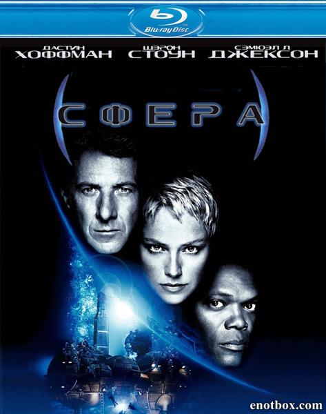 Сфера / Sphere (1998/BDRip/HDRip)