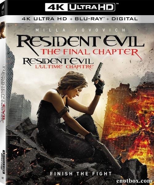 Обитель зла: Последняя глава / Resident Evil: The Final Chapter (2016/BDRip/HDRip)