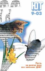 Журнал: Юный техник (ЮТ). - Страница 23 0_1b06c0_1b393ec7_orig