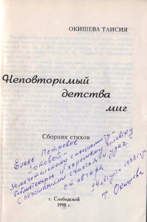 Окишева 2.jpg