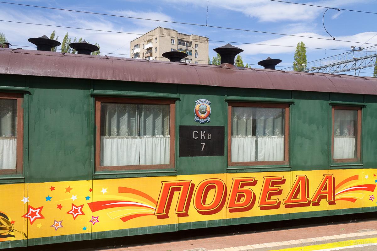 Ретро-поезд Победа фото 27