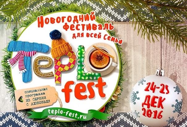 Первый в Москве мультиформатный Новогодний фестиваль для всей семьи TEPLO FEST