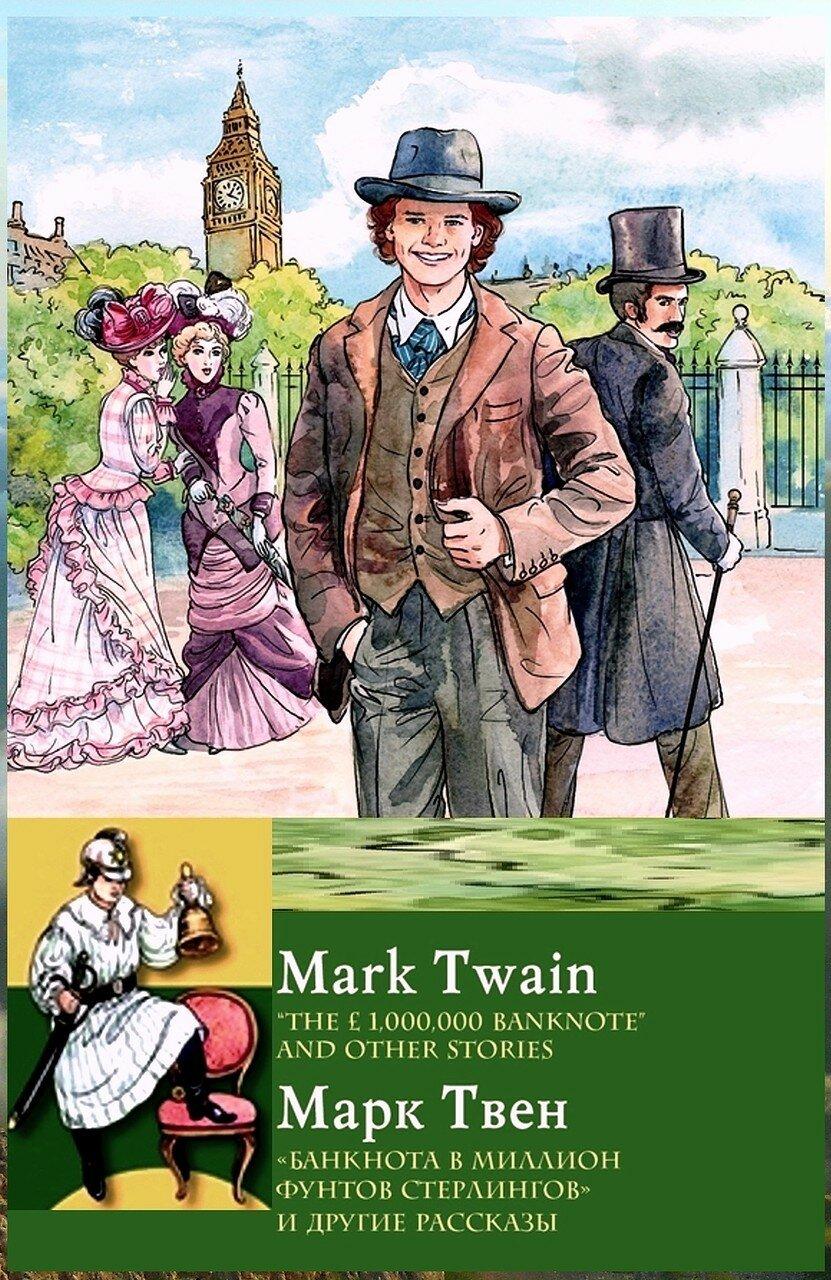 Марк Твен (11).jpg