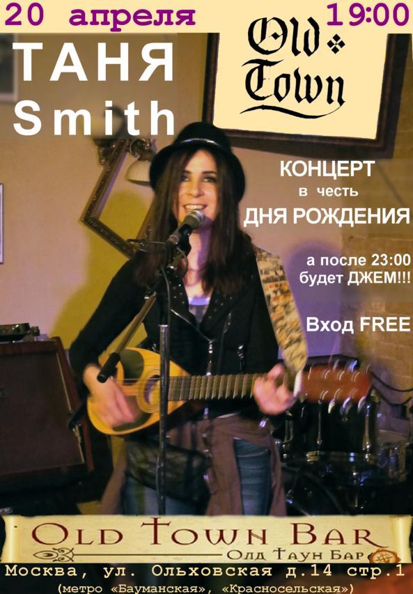20 апреля в 19:00. Таня Smith - концерт-джем в честь дня рождения. Old Town Bar. Москва, ул. Ольховская 14 стр 1