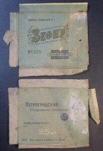 Папиросы высшего сорта А-1 «Зефир». № 200. 1-ая государственная табачная фабрика. Петроград.