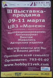 Санкт-Петербург.2012. Манеж. Выставка  «Хобби 21-век.»