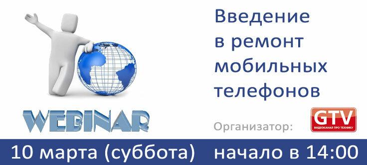Вебинар на тему: введение в ремонт мобильных телефонов