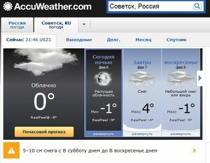погода от accuweather.com