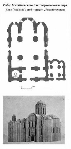 Собор Михайловского Златоверхого монастыря, план и реконструкция