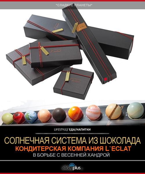 Шоколадная Солнечная система от компании L'eclat