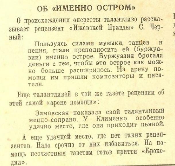О критике и рецензиях. 1926 год.