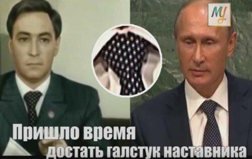 Россия и Запад: Путин выступал в ООН в галстуке Штирлица