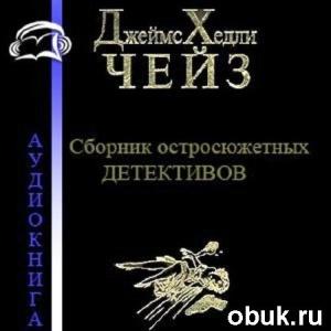 Аудиокнига Чейз  Дж.Хедли - Сброник детективов (8 книг)