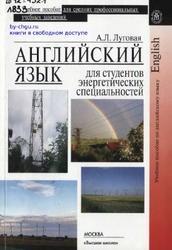 Книга Английский язык для студентов энергетических специальностей, Луговая А.Л., 2009