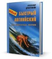 Аудиокнига Драгункин А. - Новый быстрый английский для энергичных лентяев (2008)