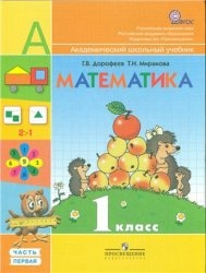 Книга Математика. 1 класс. Часть 1