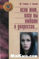 Книга Если тот, кого вы любите в депрессии...
