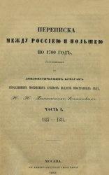 Книга Переписка между Россиею и Польшею по 1700 год. Части 1-3.