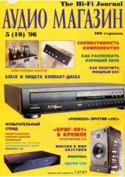 Журнал Аудио Магазин №5 1996