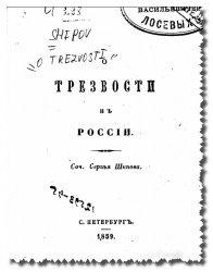 Книга О трезвости в России